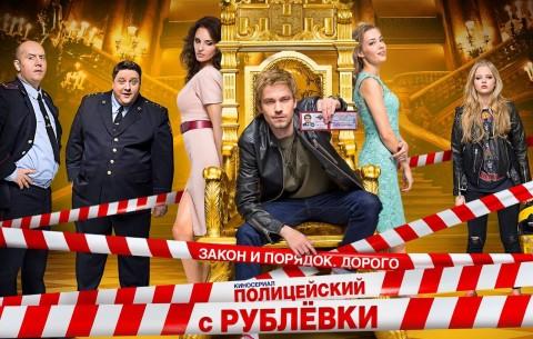 policeyskiy-4