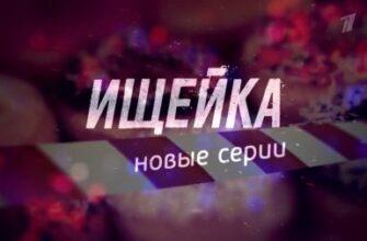 ishchejka-6